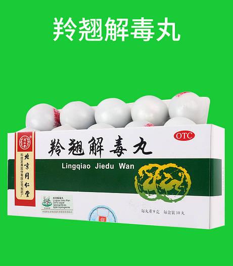 Пилюли Линцяо цзеду вань / Ling Qiao Jie Du Wan 10x9g
