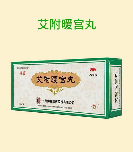 Пилюли Ай Фу Нуань Гун Вань Ai Fu Nuan Gung Wan Shiyitang 10x9g