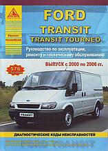 FORD TRANSIT / TRANSIT TOURNEO Моделі 2000-2006 рр. Керівництво по ремонту та експлуатації