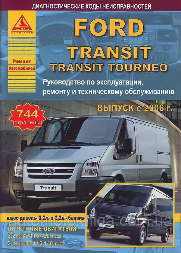FORD TRANSIT / TRANSIT TOURNEO  Модели с 2006 года  Руководство по ремонту и эксплуатации