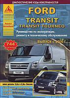 FORD TRANSIT / TRANSIT TOURNEO  Модели с 2006 года  Руководство по ремонту и эксплуатации, фото 1