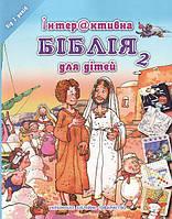 Інтерактивна Біблія для дітей 2. (від 7 років), фото 1
