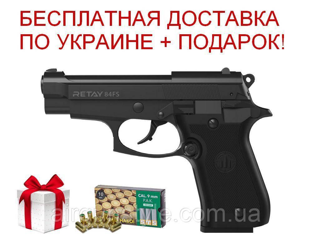 Пистолет стартовый Retay 84FS (Black) 9мм