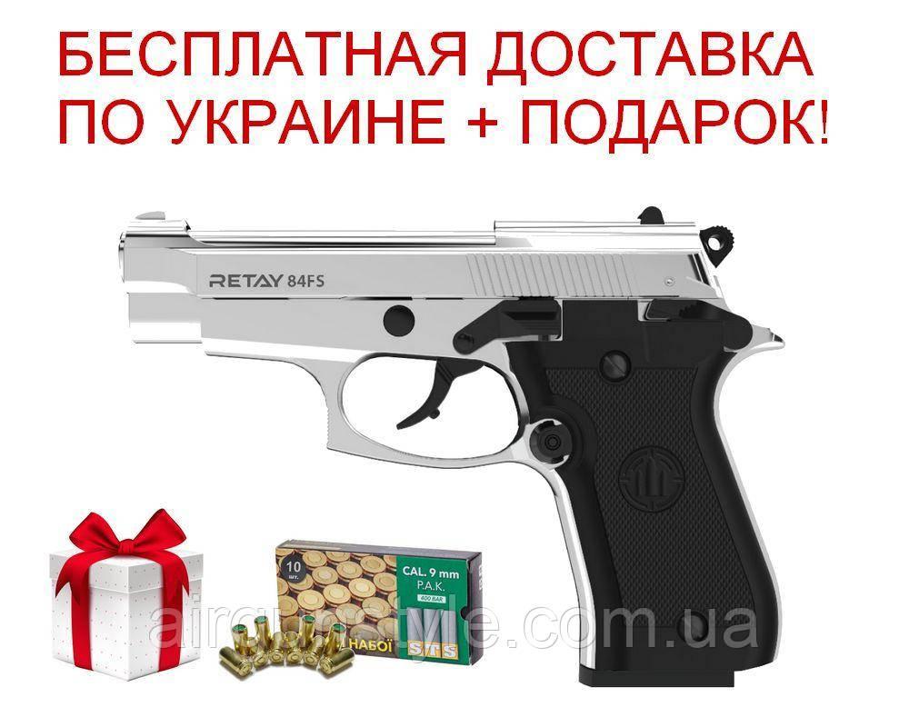 Пістолет стартовий Retay 84FS (Nikel) 9мм