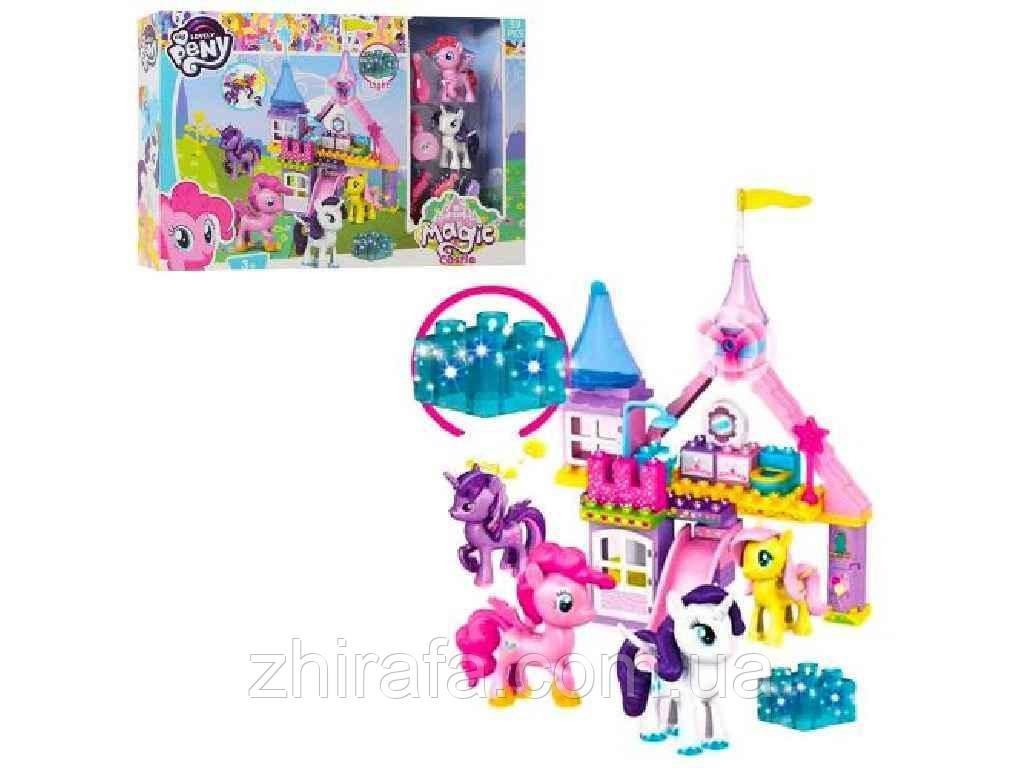 Ігровий набір - Конструктор Замок Будиночок Літл Поні (my Litlle Pony) світло, фігурки поні, меблі, 8720