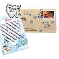 Конверт з відповіддю від Діда Мороза ( печатки пошти, марка) на українській мові