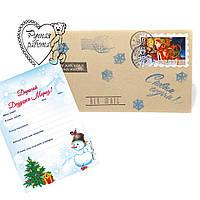 Бланк для письма Деду Морозу с конвертом (печати почты, марка)
