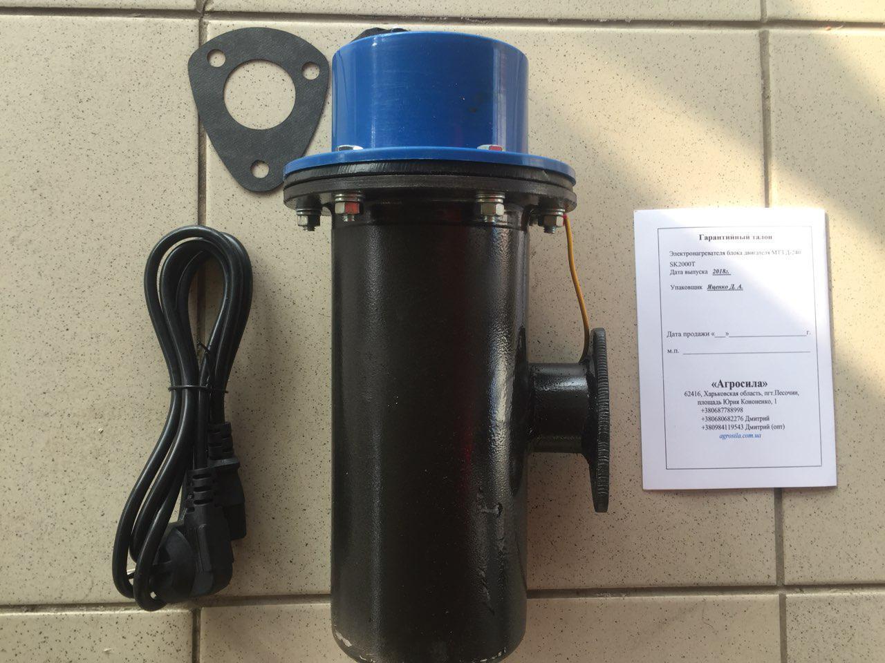 Подогреватель предпусковой, водонагреватель МТЗ-80, МТЗ-82 (Д-240/243/245) Съемный кабель