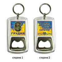 """Брелок-открывалка для бутылок """"6 декабря. С Днем Вооруженных Сил Украины"""""""
