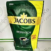 Кофе JACOBS Monarch растворимый ОРИГИНАЛ 250г (11)