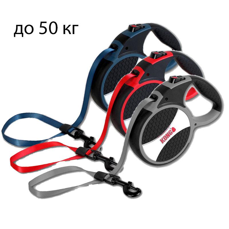 Поводок-рулетка KONG Explore для собак до 50 кг - 7,5 м.