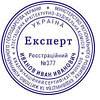 Изготовление печатей экспертов, инженеров-проектировщиков, инженеров технадзора...