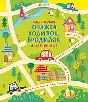 Робсон Кирстин: Моя первая книжка ходилок, бродилок и лабиринтов