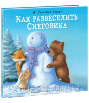Детская книга Батлер Кристина М.: Как развеселить Снеговика Для детей от 3 лет