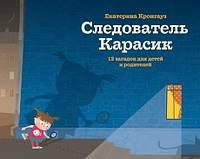 Кронгауз Екатерина: Следователь Карасик. 12 загадок для детей и родителей
