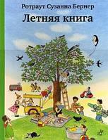 Бернер Ротраут Сузанна: Летняя книга (виммельбух)