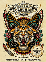 Авторская тату-раскраска. Megamunden