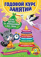 Мазаник, Далидович, Цивилько: Годовой курс занятий: для детей от рождения до года (+CD)