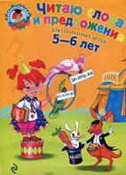 Пятак Светлана: Читаю слова и предложения. Для одаренных детей 5-6 лет