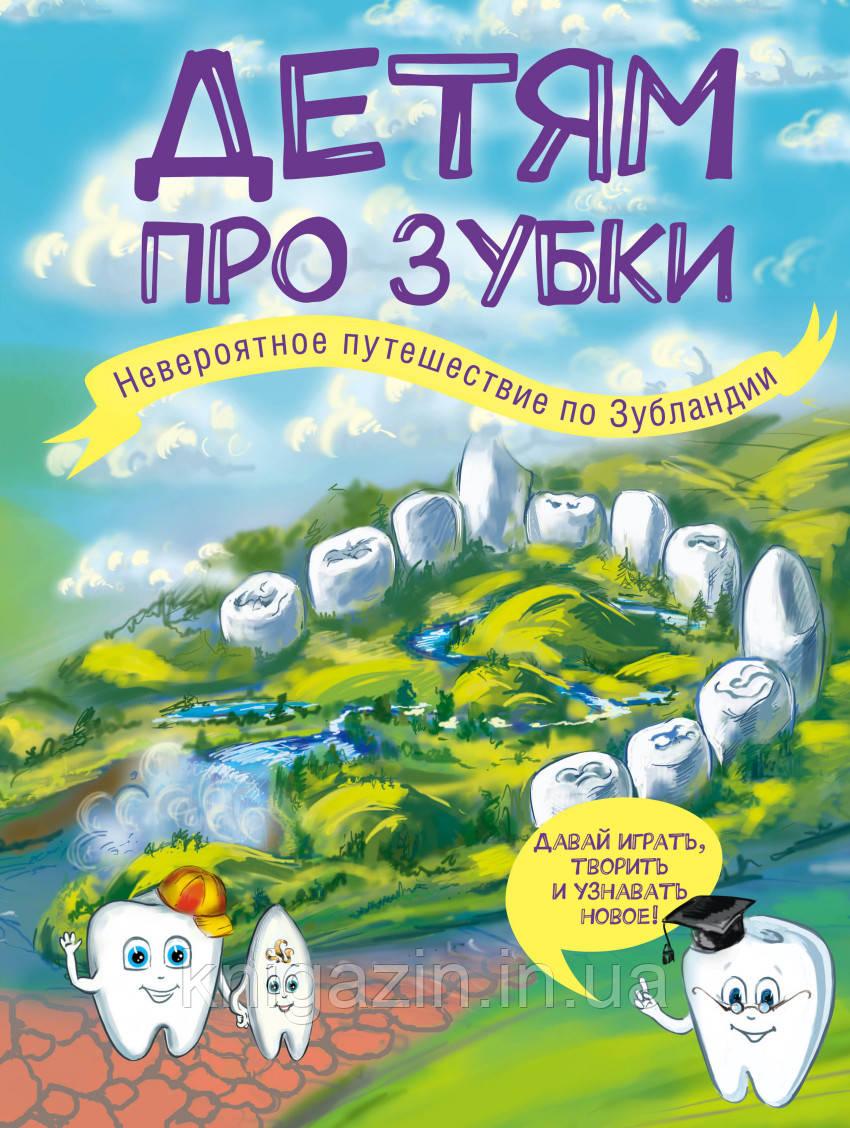 Епифанова Ольга: Детям про зубки. Невероятное путешествие по Зубландии