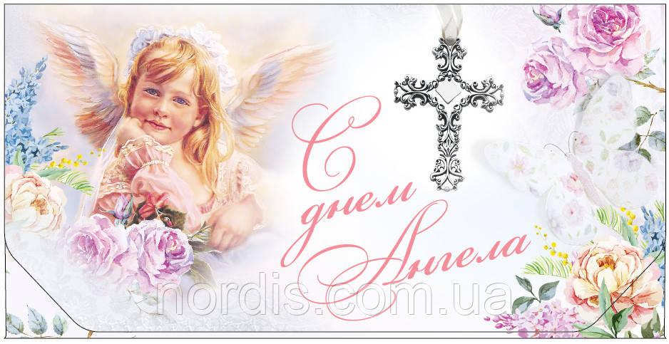 Конверт для денег С Днем Ангела