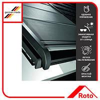 Маркизет внешний Roto Designo ZMA R4/R7 07/11 EF R703