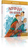 Легенди про козаків (читаю сам 3 рівень). Заржицька Еліна
