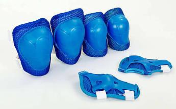 Защита детская наколенники, налокотники, перчатки (р-р S-3-7лет, синий)
