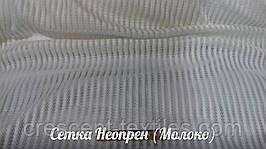 Сетка Неопрен (Белый-Молоко)