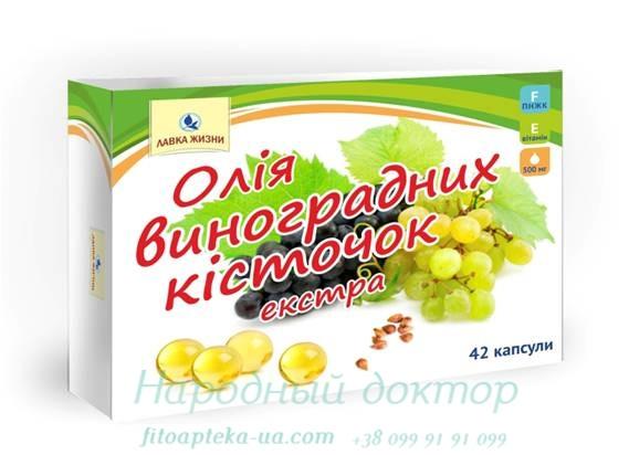 Масло виноградных косточек экстра, 42 капсулы Ава плюс