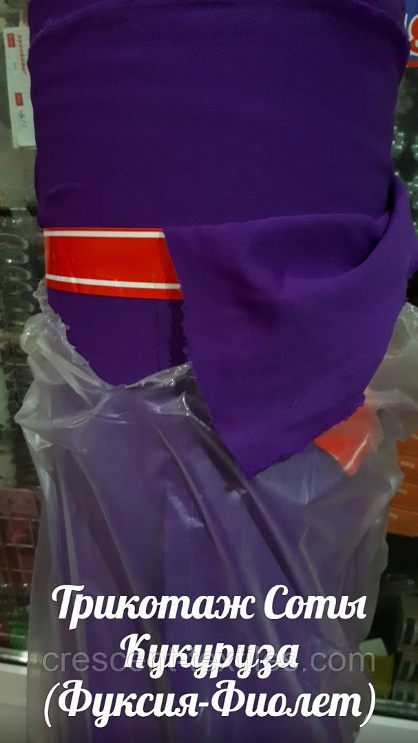 Кукуруза Трикотаж (Фуксия-Фиолет)