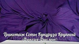 Кукуруза Трикотаж Соты Крупная (Фуксия-Фиолет)