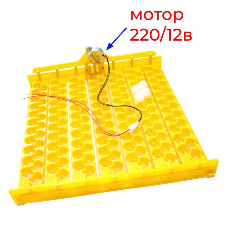 Лоток автоматического переворота для инкубатора на 154 яйца с мотором