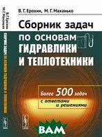 Ерохин В.Г. Сборник задач по основам гидравлики и теплотехники