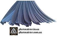 PP 12 мм. - 50 грамм - ШИРОКИЙ полипропилен  для сварки (пайки) пластика