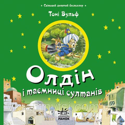 Олдін і таємниці султанів. Ілюстрації Тоні Вульфа