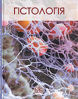 Гістологія. Короткий курс. Вид. 2-ге. Чайковський Ю. Б.