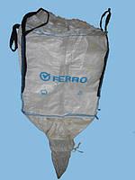 Мешки биг бег бывшие в употреблении