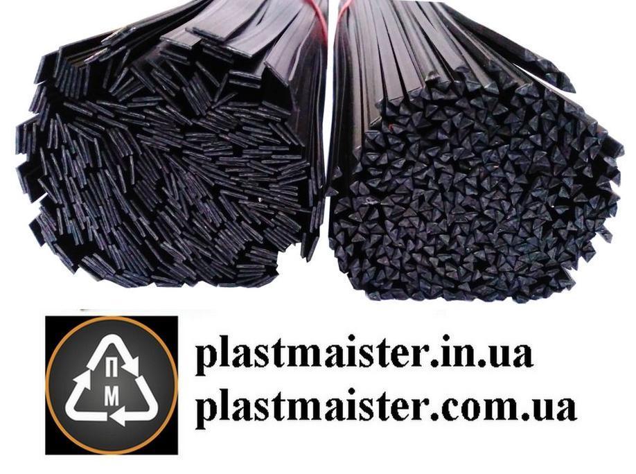 PPТ40 - (50 грамм) - Полипропилен с ТАЛКОМ пластмассовые прутки для пайки пластика