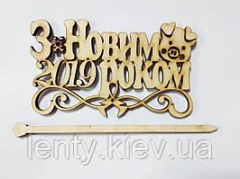"Большой топпер в торт ""З Новим 2019 Роком"" (свинка)-"