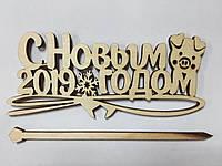 """Большой топпер в торт """"С Новым 2019 Годом"""" (свинка)-"""