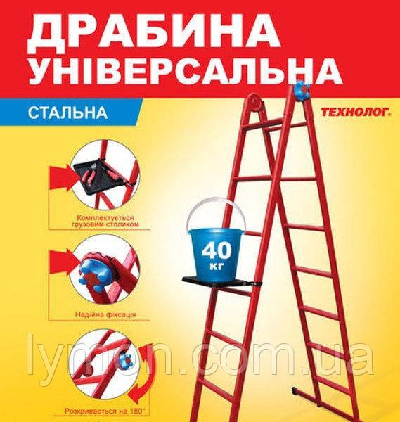 Стремянка универсальная Технолог 5 ст.
