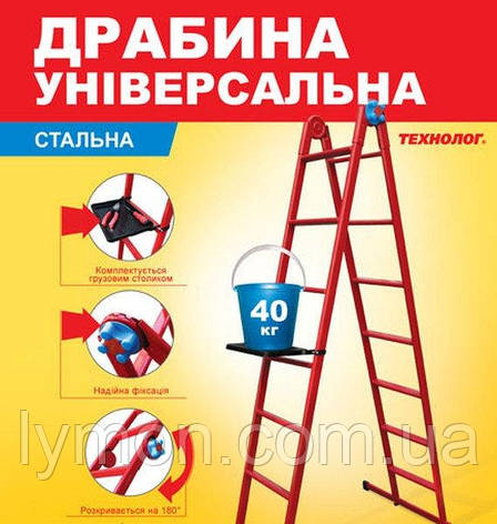 Драбина універсальна Технолог 5 ст., фото 2