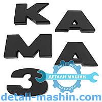 Буквы КАМАЗ объемные на облицовку кабины (комплект 5 букв) эмблема старого образца