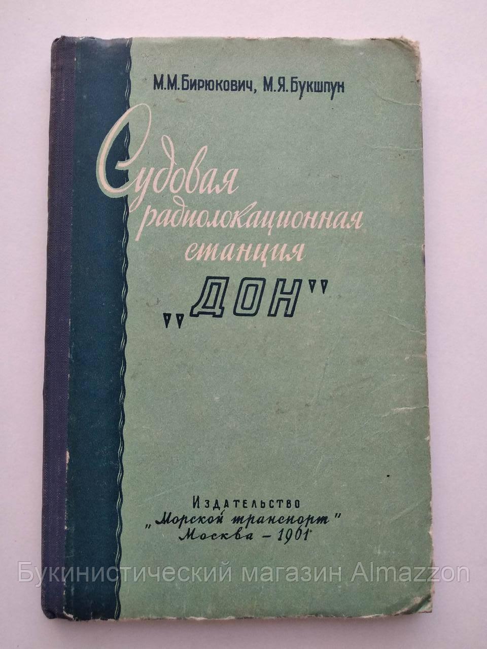 Судовая радиолокационная станция Дон М.Бирюкович Морской транспорт 1961 год