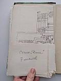 Судовая радиолокационная станция Дон М.Бирюкович Морской транспорт 1961 год, фото 3