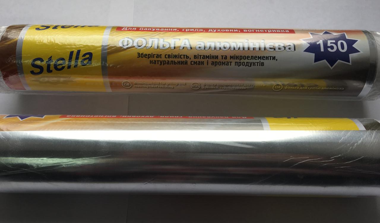 Фольга пищевая ''Stella'', 150*280