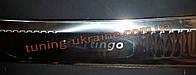 Накладка на задний бампер с гравировкой для Citroen Berlingo 2008-2015