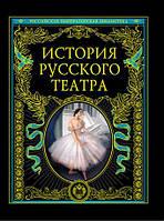 История русского театра., фото 1