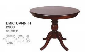 Круглий стіл Вікторія Н (900/1300-900)